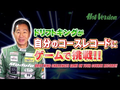 《English-SUB》- Keiichi Tsuchiya Challenges his Track Record in a Video Game!! 【Best MOTORing】2018