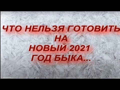 НОВЫЙ ГОД 2021.