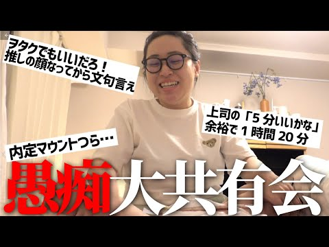 月イチ定例愚痴共有会~梅雨よりジメジメな奴ら退散SP~【お悩み相談】