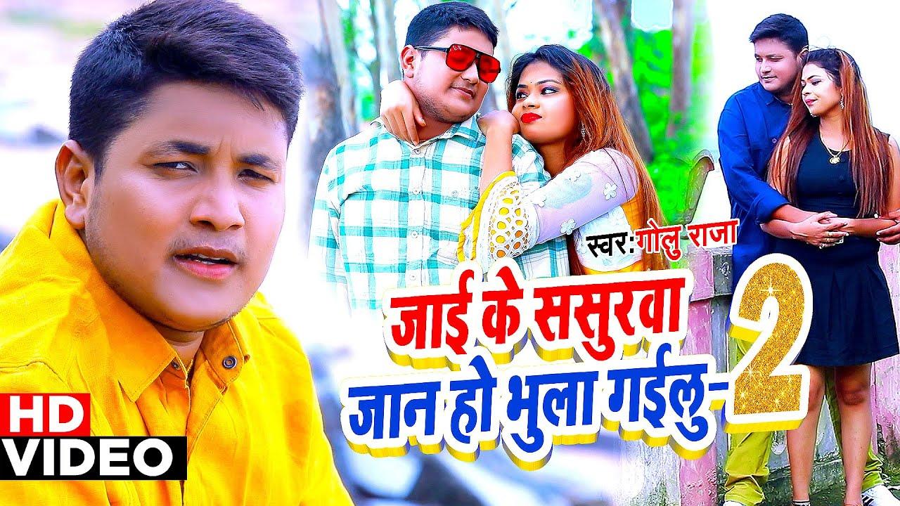 Golu Raja का दर्द भरा भोजपुरी वीडियो | जाई के ससुरवा जान हो भुलाई गइलु 2 | Bhojpuri Sad Songs 2020