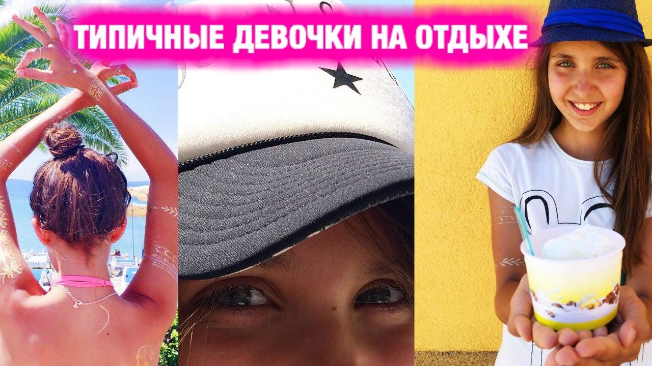 Девчонки за границей веселятся секс фото 479-415