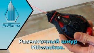 обзор, тест  Разметочного шнура Milwaukee  48 22 3986