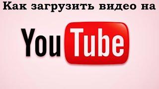 Как загрузить видео на свой канал.