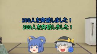 【ゆっくり報告】チャンネル登録者200人ありがとうございます! thumbnail