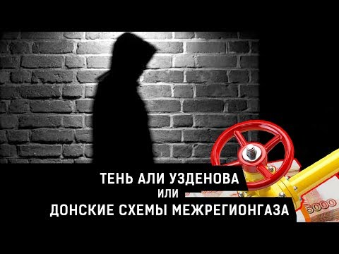 ТЕНЬ АЛИ УЗДЕНОВА или ДОНСКИЕ СХЕМЫ МЕЖРЕГИОНГАЗА | Журналистские расследования Евгения Михайлова