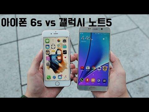아이폰 6s vs 갤럭시 노트5 [iPhone 6s vs galaxy note