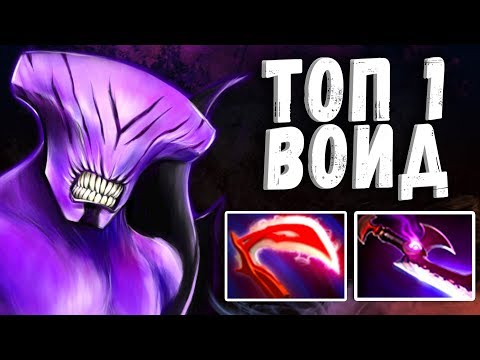 видео: ЛУЧШИЙ ВОИД МИРА В ДОТА 2 - best faceless void in the world dota 2