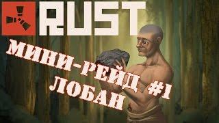 Rust Мини-Рейд #1 - Лобан