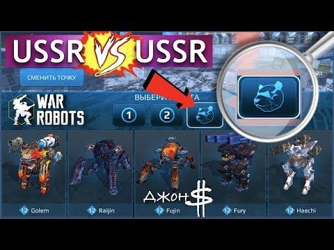 War Robots - Новые роботы и оружие доступны Каждому в ангарном отсеке!!!