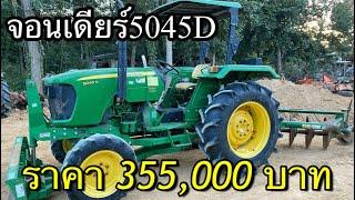 ขายจอนเดียร์ 5045D ราคา 355,000 บาท โทร 0883285315