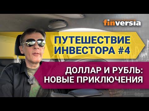 Путешествие инвестора #4. Доллар и рубль: новые приключения
