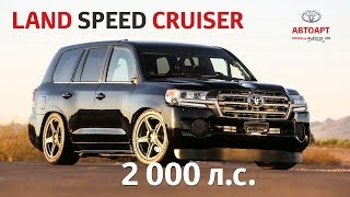 Land Speed Cruiser: 2000 л.с. под капотом