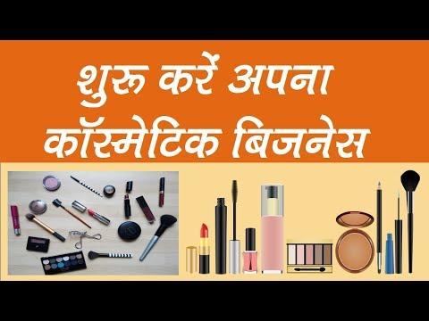 how to start cosmetic business ?  शुरु करें अपना कॉस्मेटिक बिज़नेस   