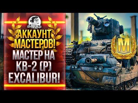 АККАУНТ МАСТЕРОВ! МАСТЕР на КВ-2 (Р) и Excalibur!