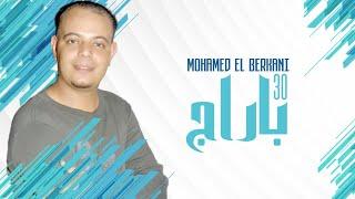 Mohamed El Berkani - 30 Barrages| Reggada , Rai, chaabi, Maroc - راي شعبي مغربي الركادة - 30 باراج