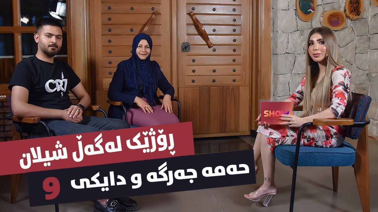 Rozhek Lagal Shilan - Hama Jarga w dayki - Alqay 9