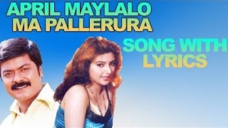 April May lalo Song || Murali, Heera || Ilaiyaraaja