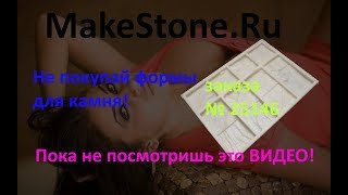 MakeStone Видео по заказу 25146 формы для декоративного камня