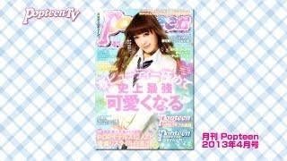 まあぴぴこと松本愛チャンがPopteen2013年4月号で初の表紙!テンション...