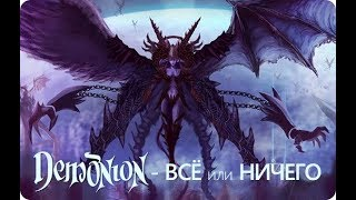 BS.ru(Blood and Soul) Demonion
