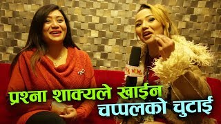प्रश्ना शाक्यले खाईन चप्पलको चुटाई| Prashna Shakya | Wow Talk | Wow Nepal