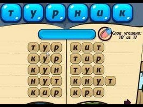 Составить слова анаграммы из букв слова