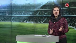 النشرة الرياضية | 16 - 02 - 2019 | تقديم سارة الماجد | يمن شباب
