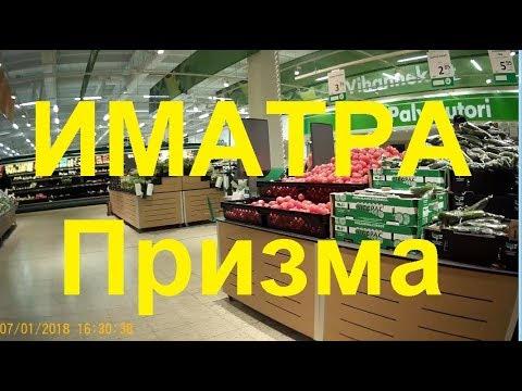 Финляндия Иматра Призма Январь 2018