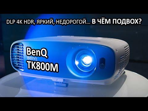"""Обзор недорогого """"спортивного"""" 4K DLP-проектора BenQ TK800M"""