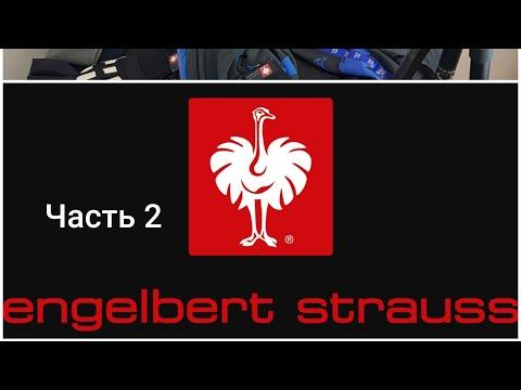 Engelbert Strauss .обзор лучшей рабочей одежды.
