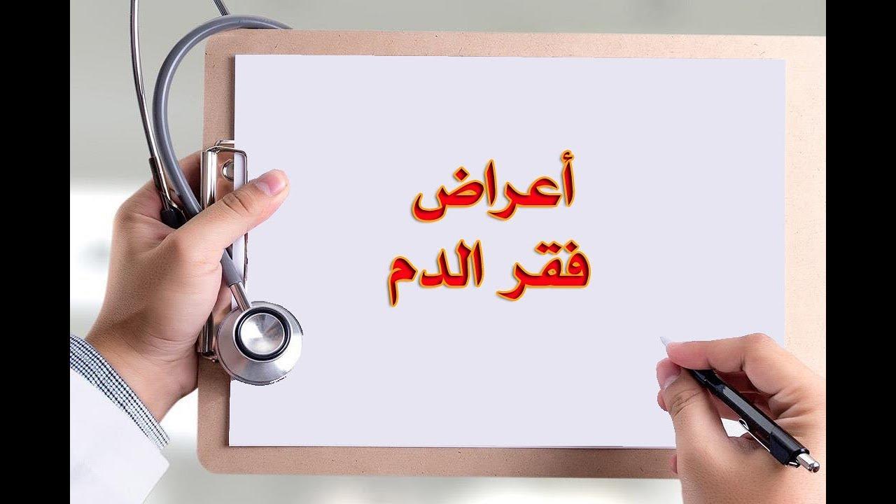 يبذل جهد حل عميد اعراض فقر الدم عند النساء Dsvdedommel Com