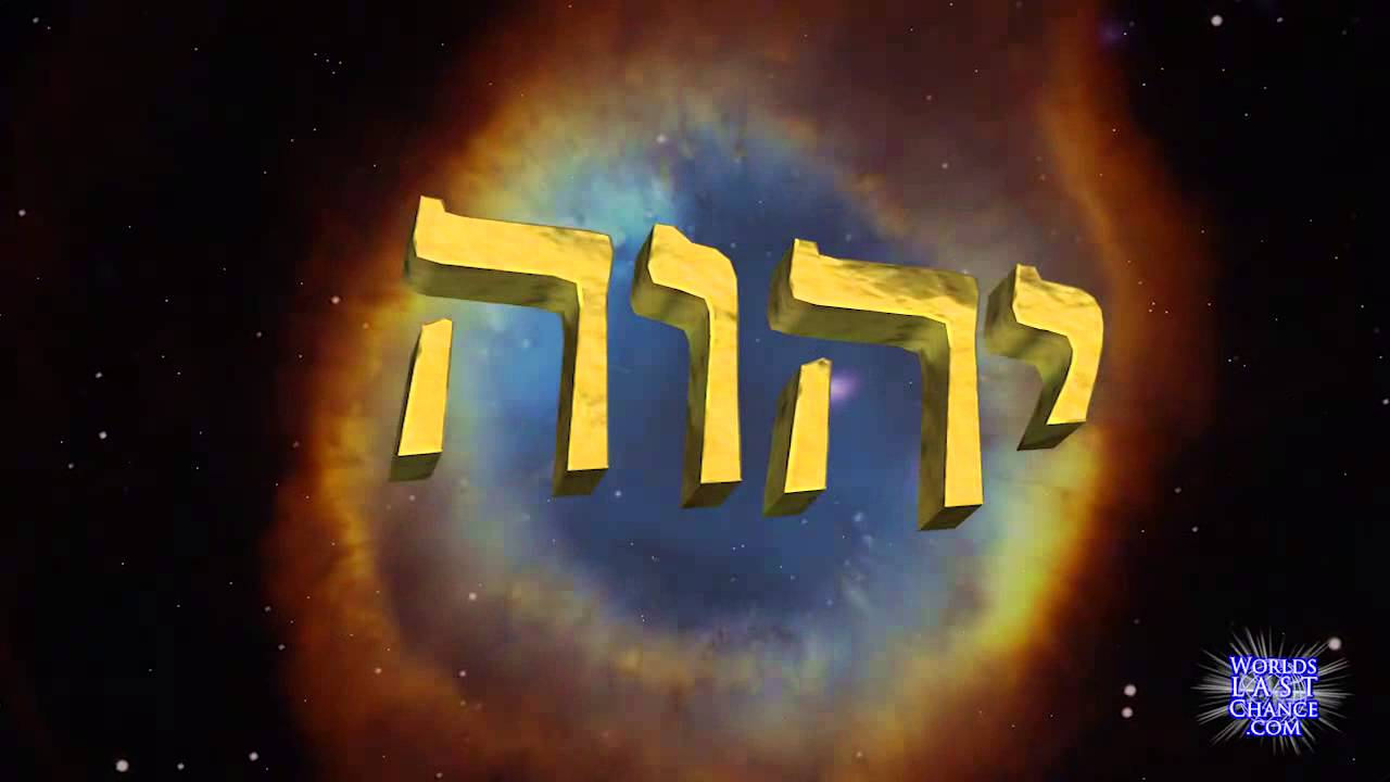 Name Of God In Hebrew Youtube