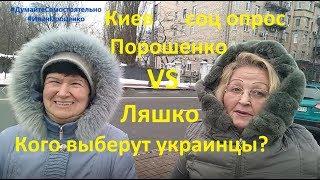 Киев Порошенко VS Ляшко Кого выберут украинцы соц опрос 2019 Иван Проценко