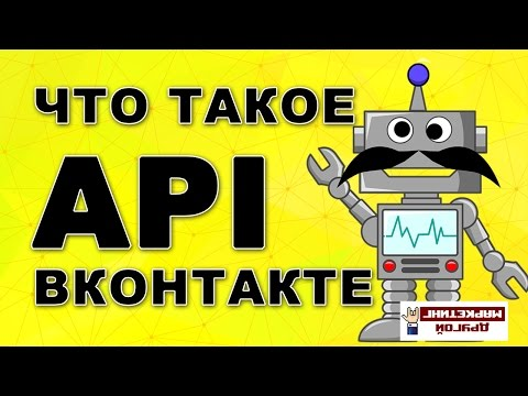 Что такое API ВКонтакте? Простое объяснение сложного вопроса или API Вконтакте для новичков ►