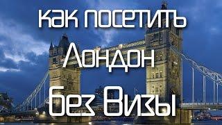 видео НЕ МОЯ ИСТОРИЯ: как попасть в Англию без ВИЗЫ ?!