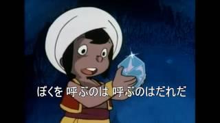 Sindbad's Adventures Intro - Japanese + Lyrics مغامرات سندباد المقدّمة الأصلية باليابانية