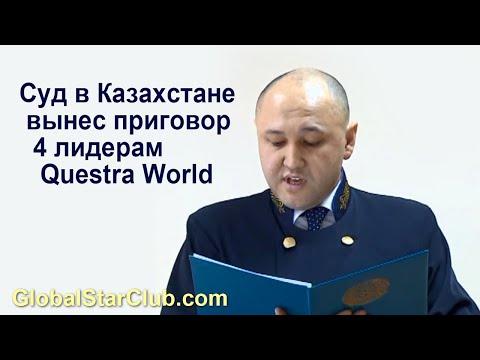 Суд в Казахстане вынес приговор 4 лидерам Questra World