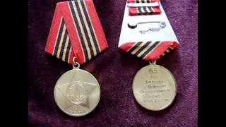 Медаль СССР 65 лет победы  Medal 65 Years of Victory in Great Patriotic War 1941–1945
