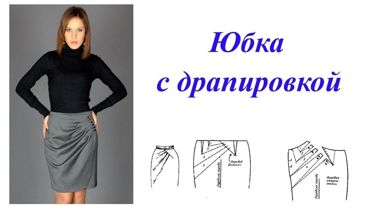 d7b64731537 Моделируем юбку с драпировкой - YouTube