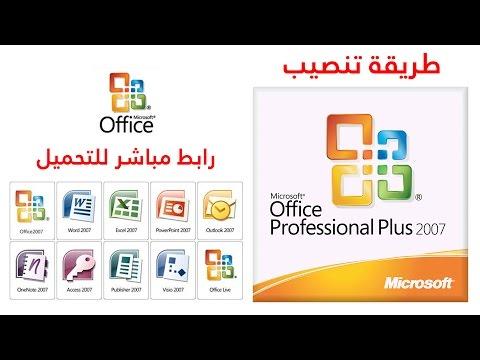 تحميل اوفيس 2010 عربي كامل مع السيريال برابط واحد