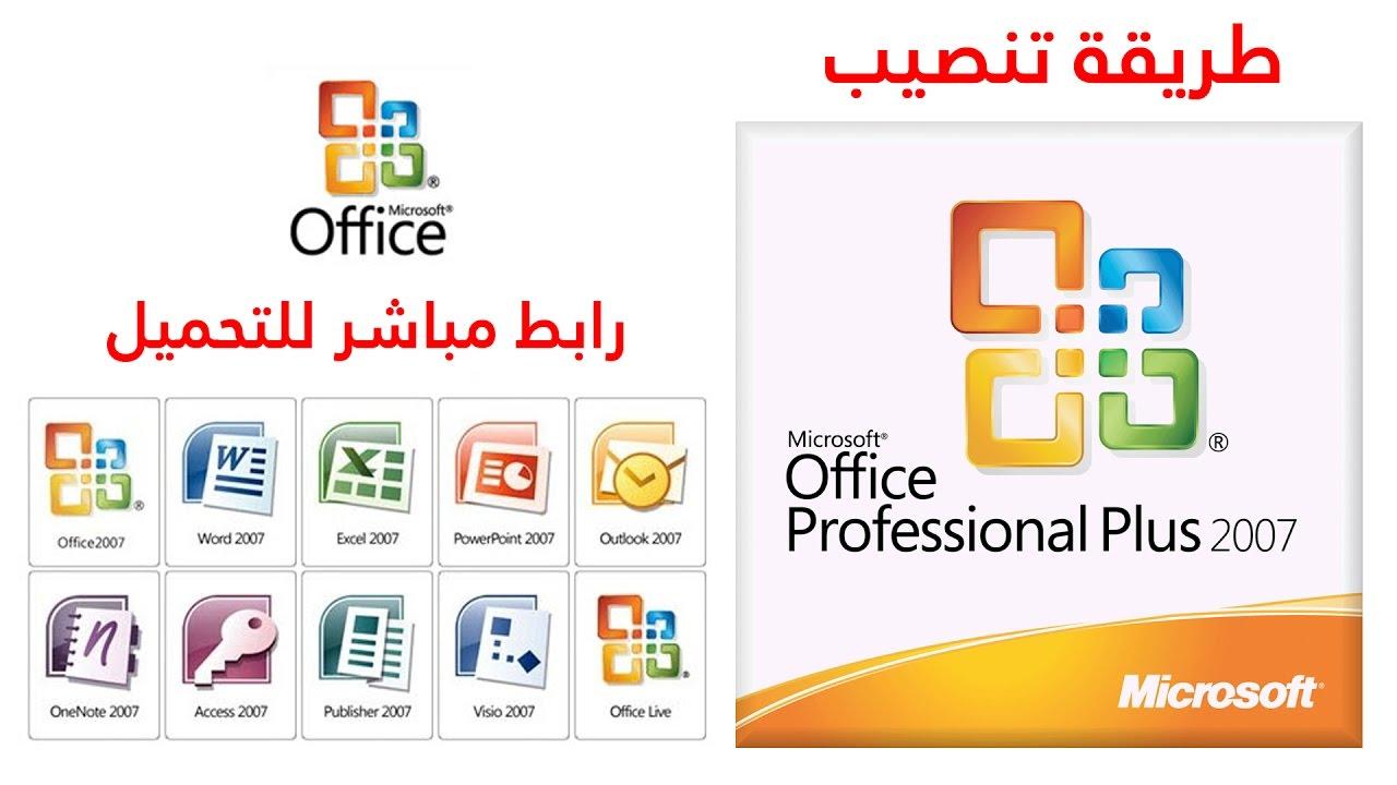تحميل مايكروسوفت اوفيس 2010 مجانا عربي