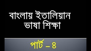 Bangla To Italian Language - Bangla To Italian Learning , Bangla To Italian Word Meaning , Part - 4