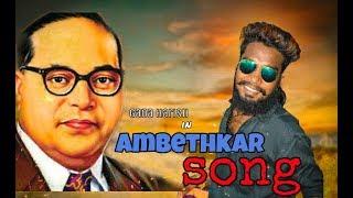 Chennai Gana Harish \ AMBEDKAR AYYA SONG\ 2018 HD Brothers Media