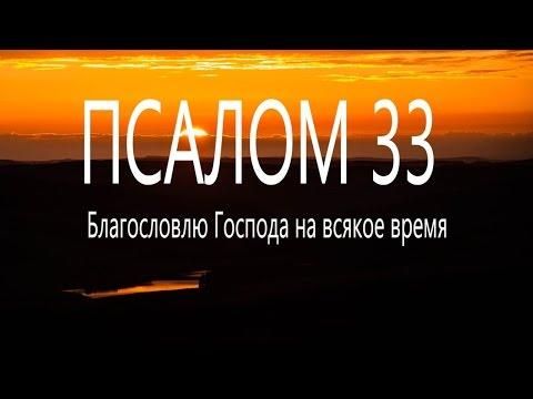 33 псалом хор. Хор московского сретенского монастыря -
