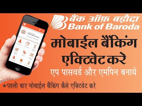 Bank of Baroda Mobile Banking (M Connect Plus app) Self Registration 2018