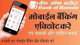 بنك بارودا المصرفية عبر الهاتف المتحرك (M الاتصال بالإضافة إلى التطبيق) التسجيل الذاتي 2018