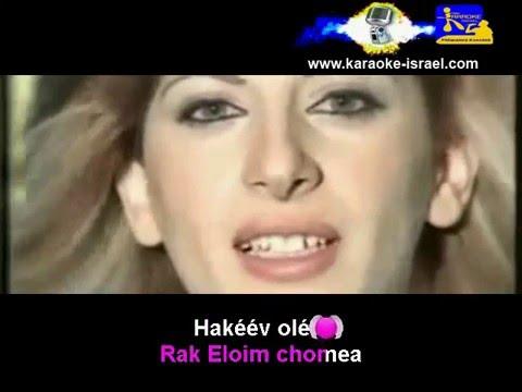 Demo Karaoke - Sarit HADDAD - Shema Israel