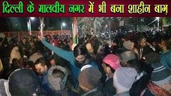 दिल्ली के मालवीय नगर में भी बना शाहीन बाग़ – Malviya Nagar !! Newsmx Tv !!