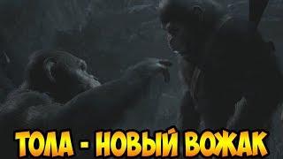 Planet of the Apes: Last Frontier #2 СТОЛКНОВЕНИЕ МИРОВ !
