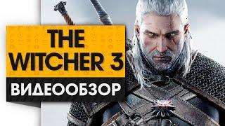 The Witcher 3 Wild Hunt - Видео Обзор лучшей РПГ 2015 года